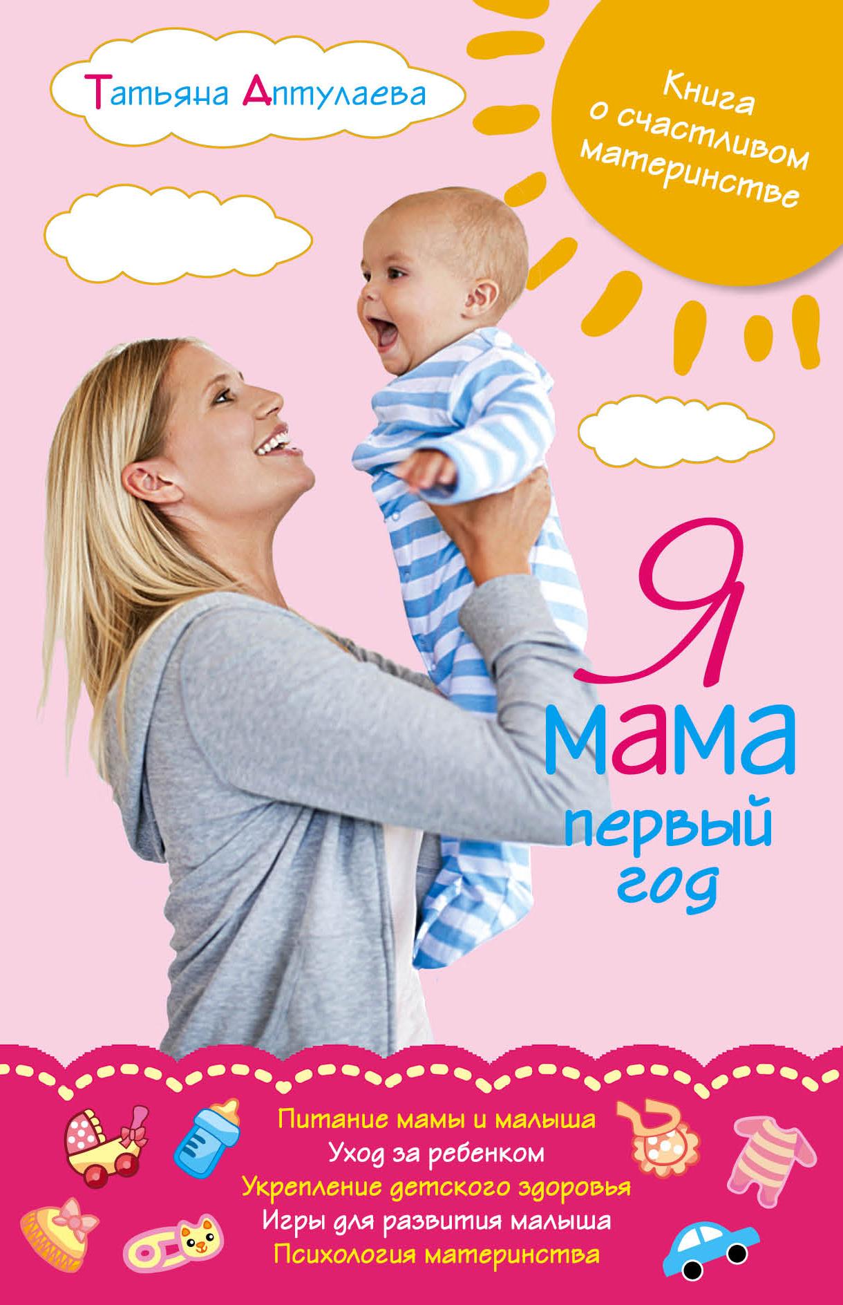 Я мама первый год. Книга о счастливом материнстве