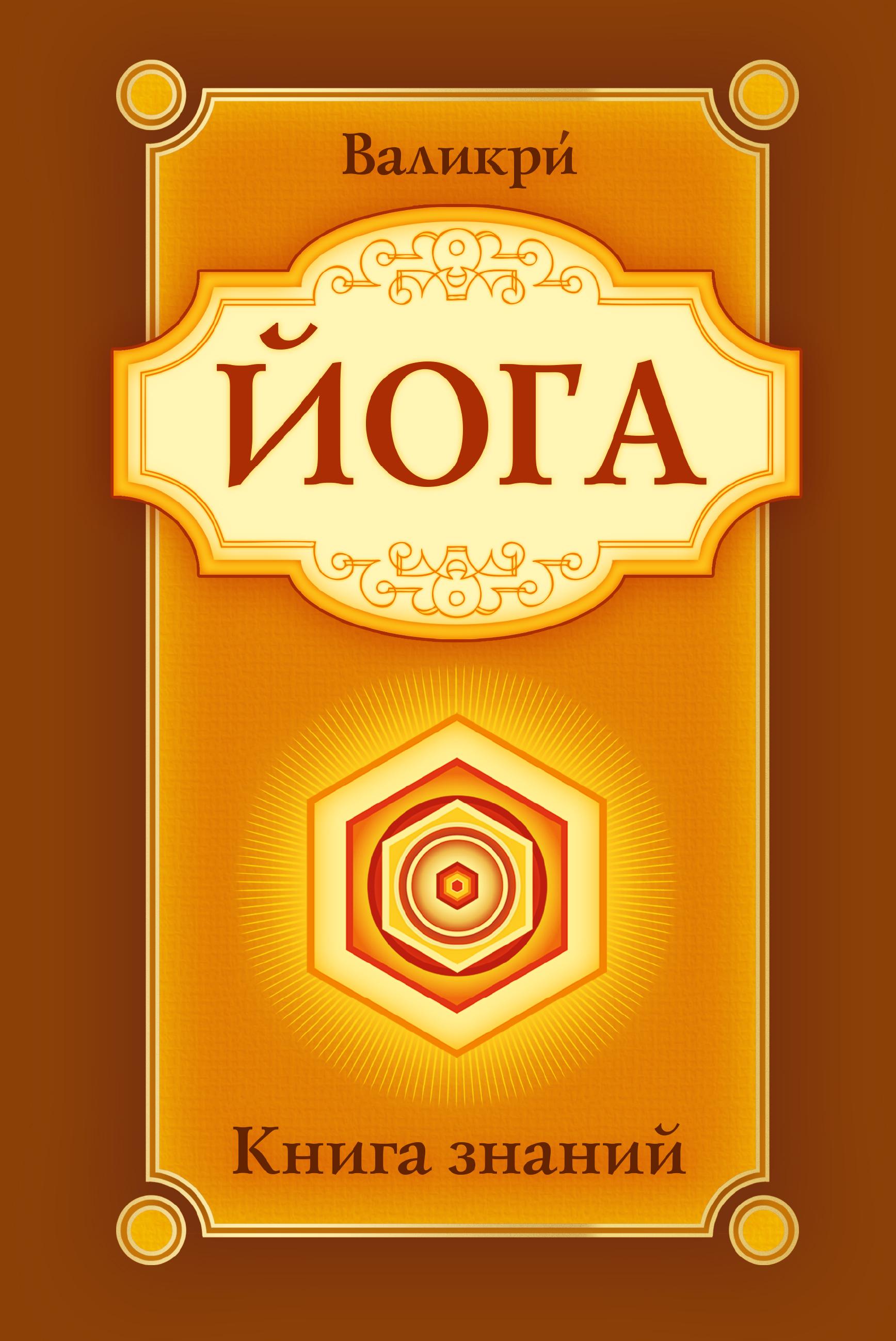 Йога. Книга знаний