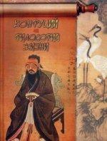 Конфуций. Философия жизни.