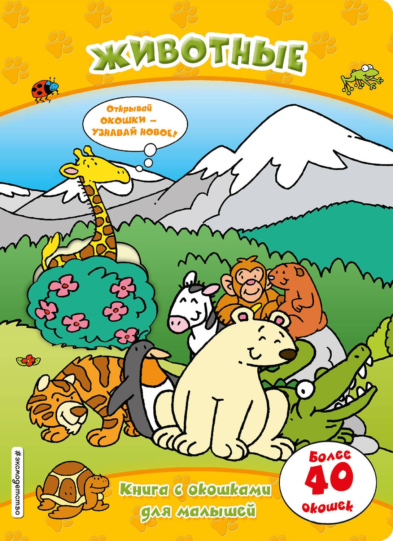 Животные (книги с окошками)