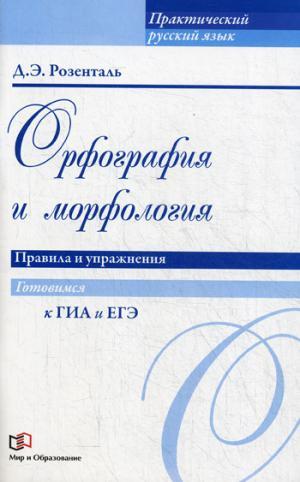 Розенталь. Практический русский язык. Орфография и морфология. Правила и упражнения.