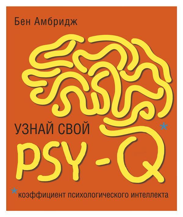 Узнай свой PSY-Q (1031)