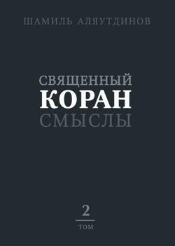 Священный Коран смыслы (тв). Том-2