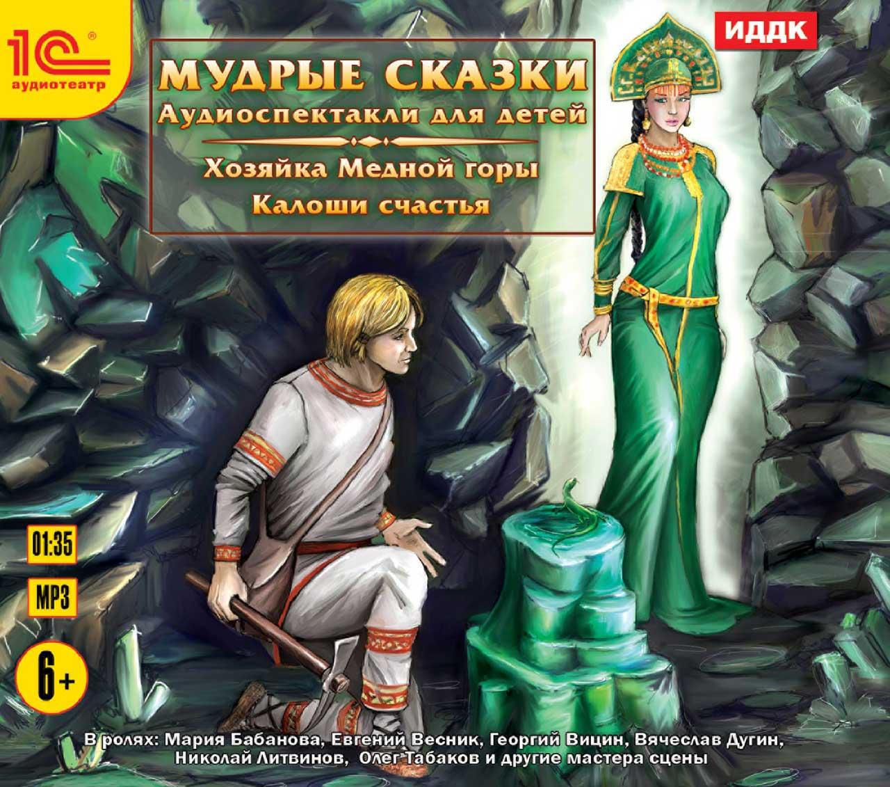 CDmp3 Мудрые сказки. Аудиоспектакли для детей