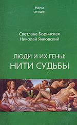 Люди и их гены: нити судьбы (2 изд.)