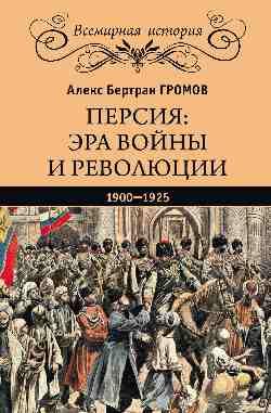 ВИ Персия: эра войны и революции. 1900 - 1925 (12+)