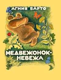 Медвежонок-невежа: стихи для детей. Барто А.Л.