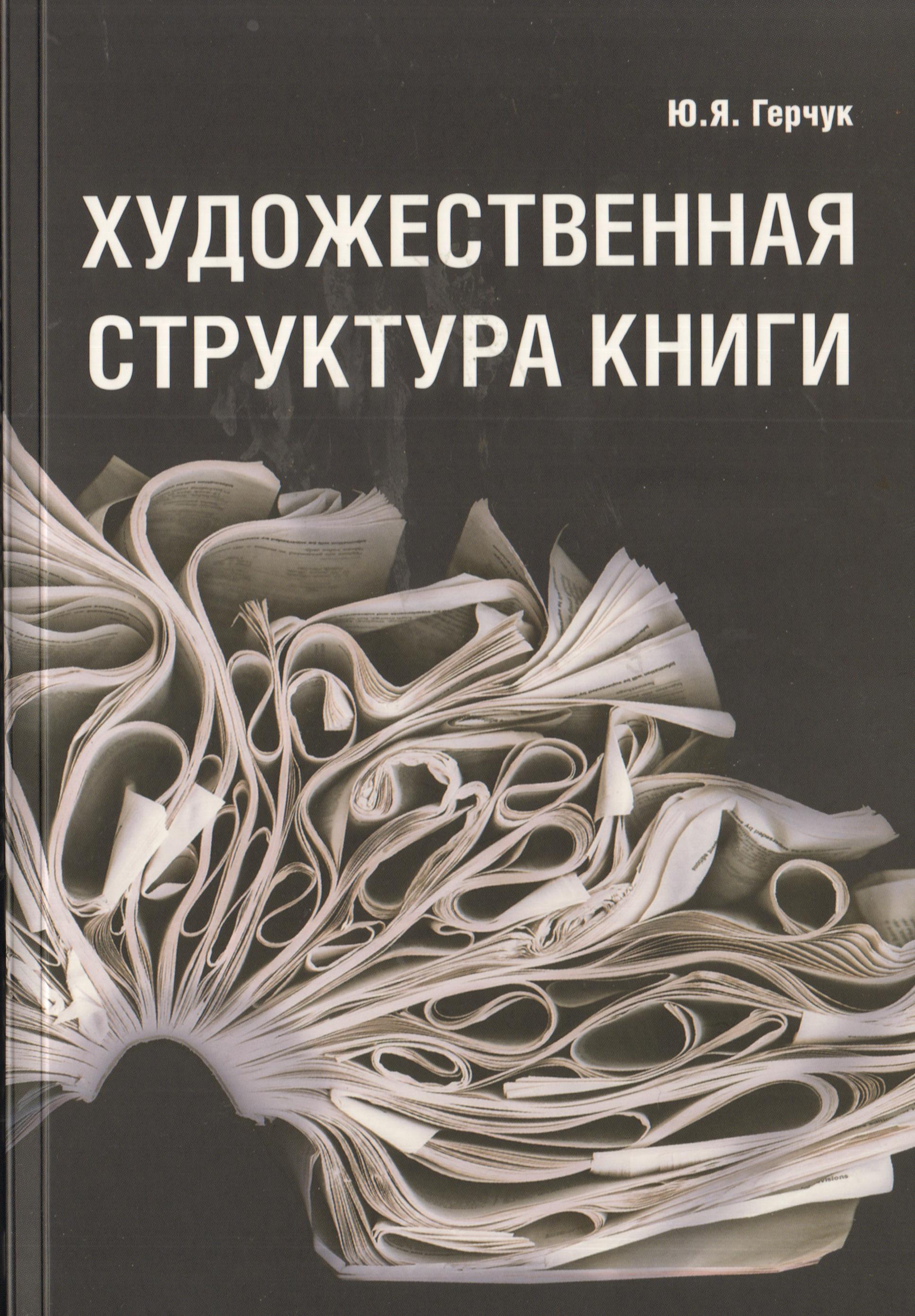 Художественная структура книги