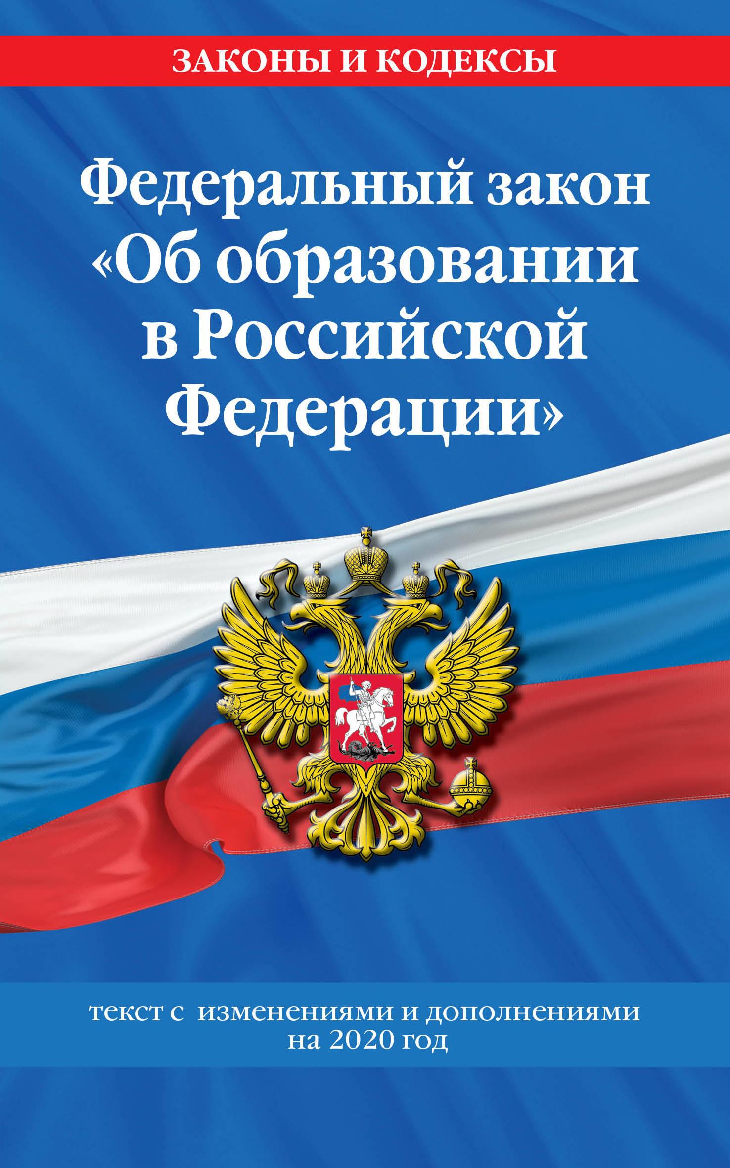 Федеральный закон Об образовании в Российской Федерации: текст с изм. и доп. на 2020 год