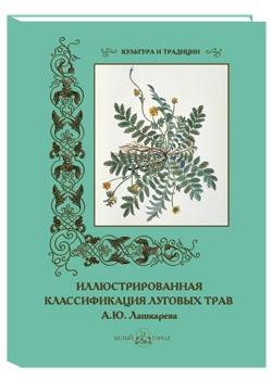 Иллюстрированная классификация луговых трав А.Ю. Лашкарева