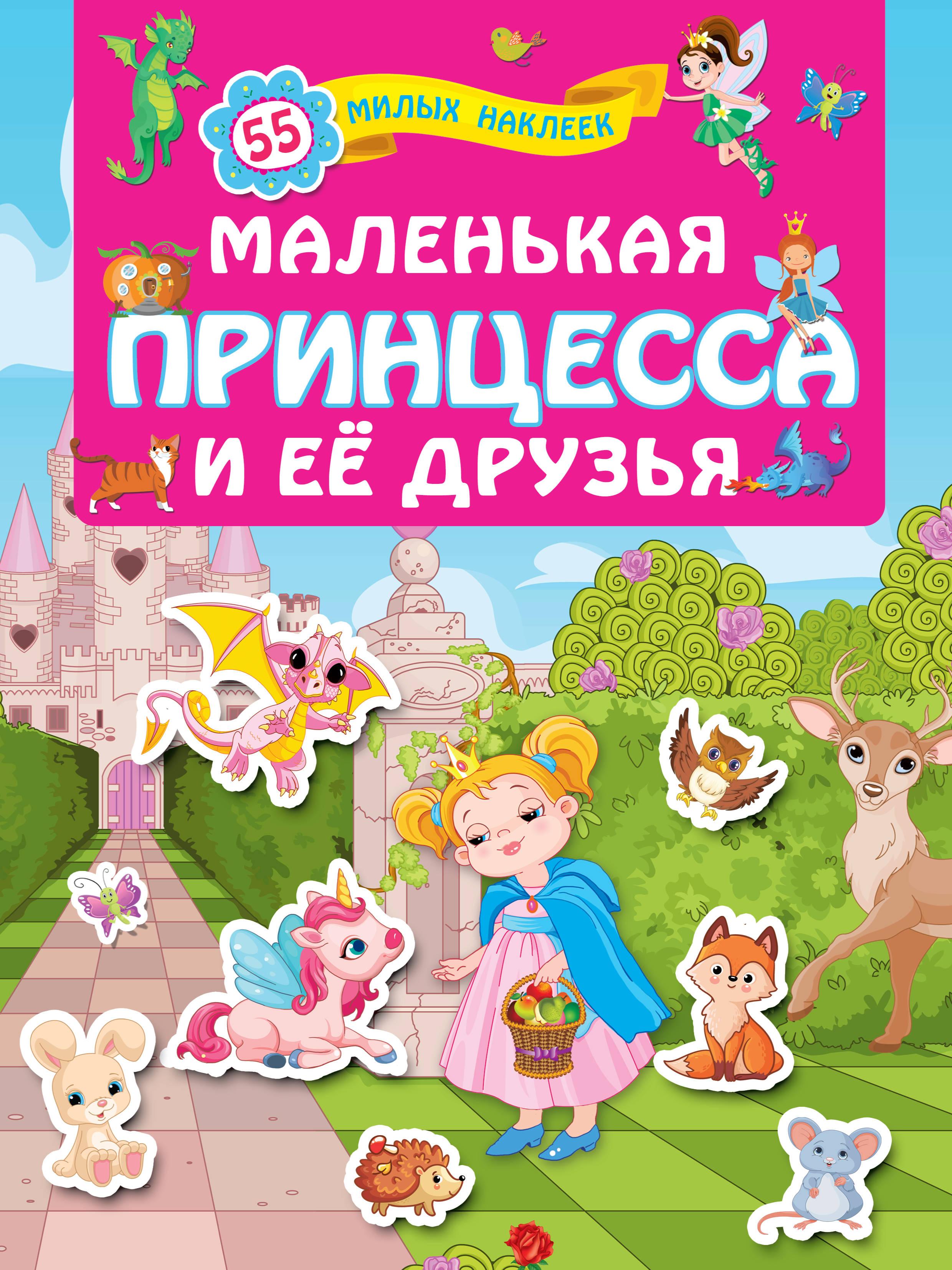 Маленькая принцесса и её друзья