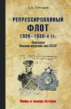 МПИ Репрессированный флот 1920 - 1930-х гг. Трагедия Военно-морских сил СССР (12+)