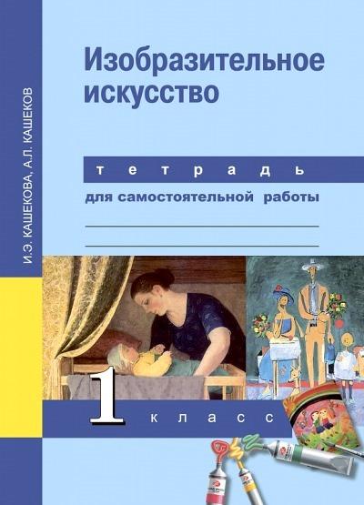 Кашекова. Изобразительное искусство Тетрадь для самостоятельной работы. 1 класс (ФГОС)