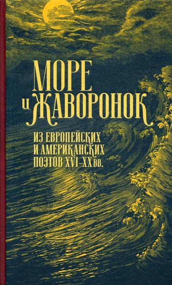 Море и жаворонок.Из европейских и американских поэтов ХVI-XX вв. (16+)