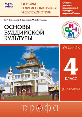 Основы буддийской культуры 4-5кл [Учебник] ФГОС ФП