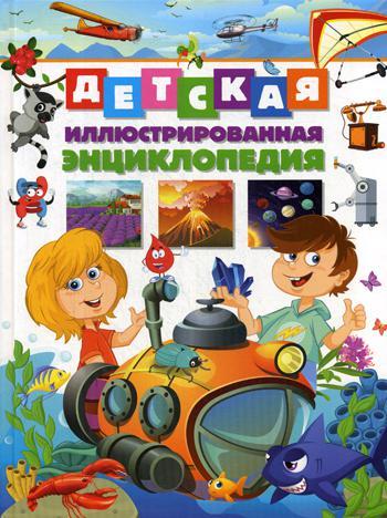 Детская иллюстрированная энциклопедия (меловка)