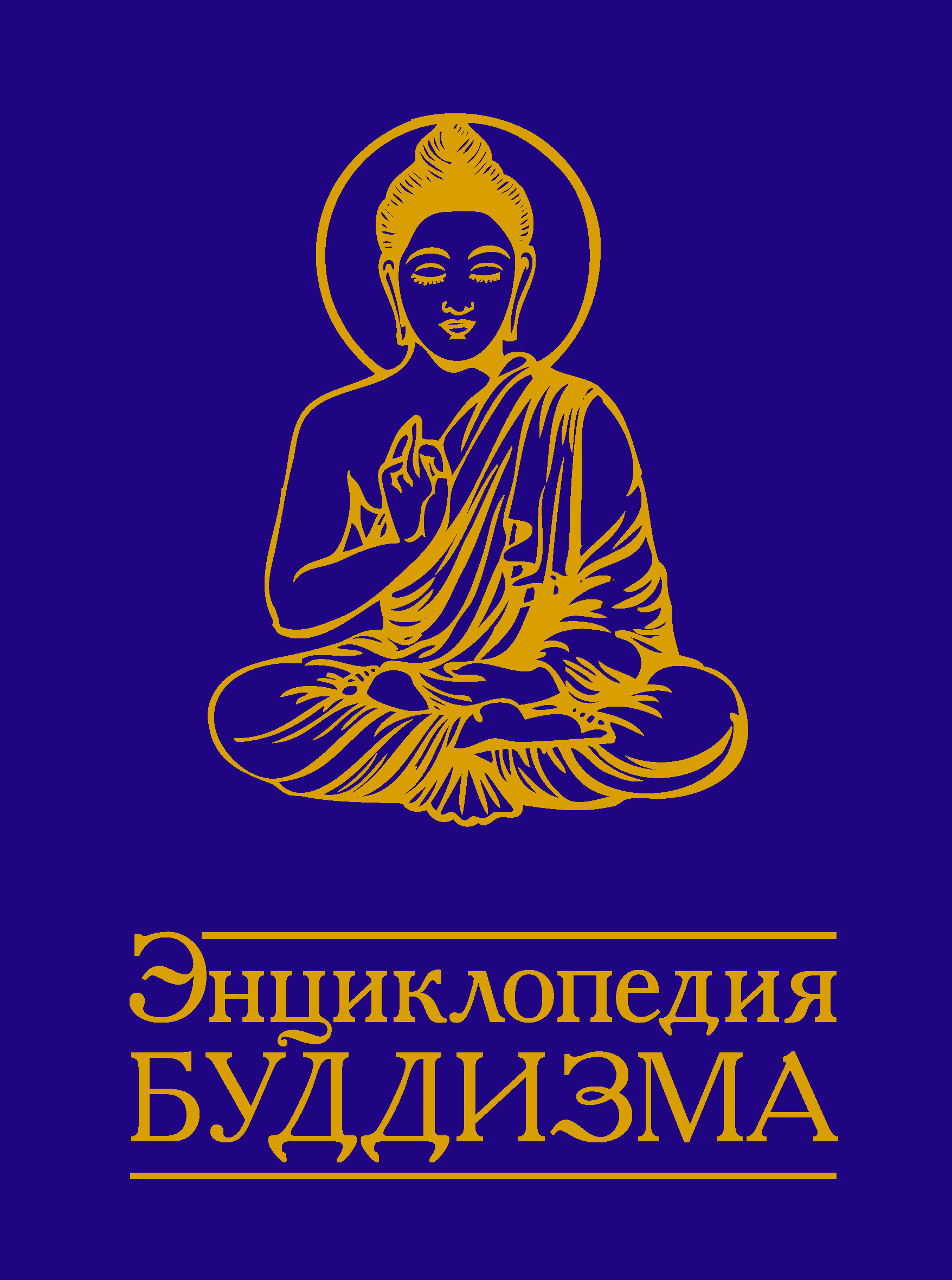 Энциклопедия буддизма. 2-е изд.