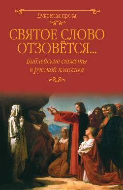 ДП Святое слово отзовется... Библейские сюжеты в русской классике (12+)