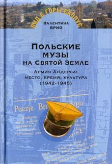 Польские музы на Святой земле. Армия Андерса: место, время, культура (1942-1945).Иерусалим