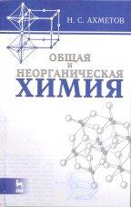 Общая и неорганическая химия: Учебник. 8-е изд., стер. Ахметов Н. С.