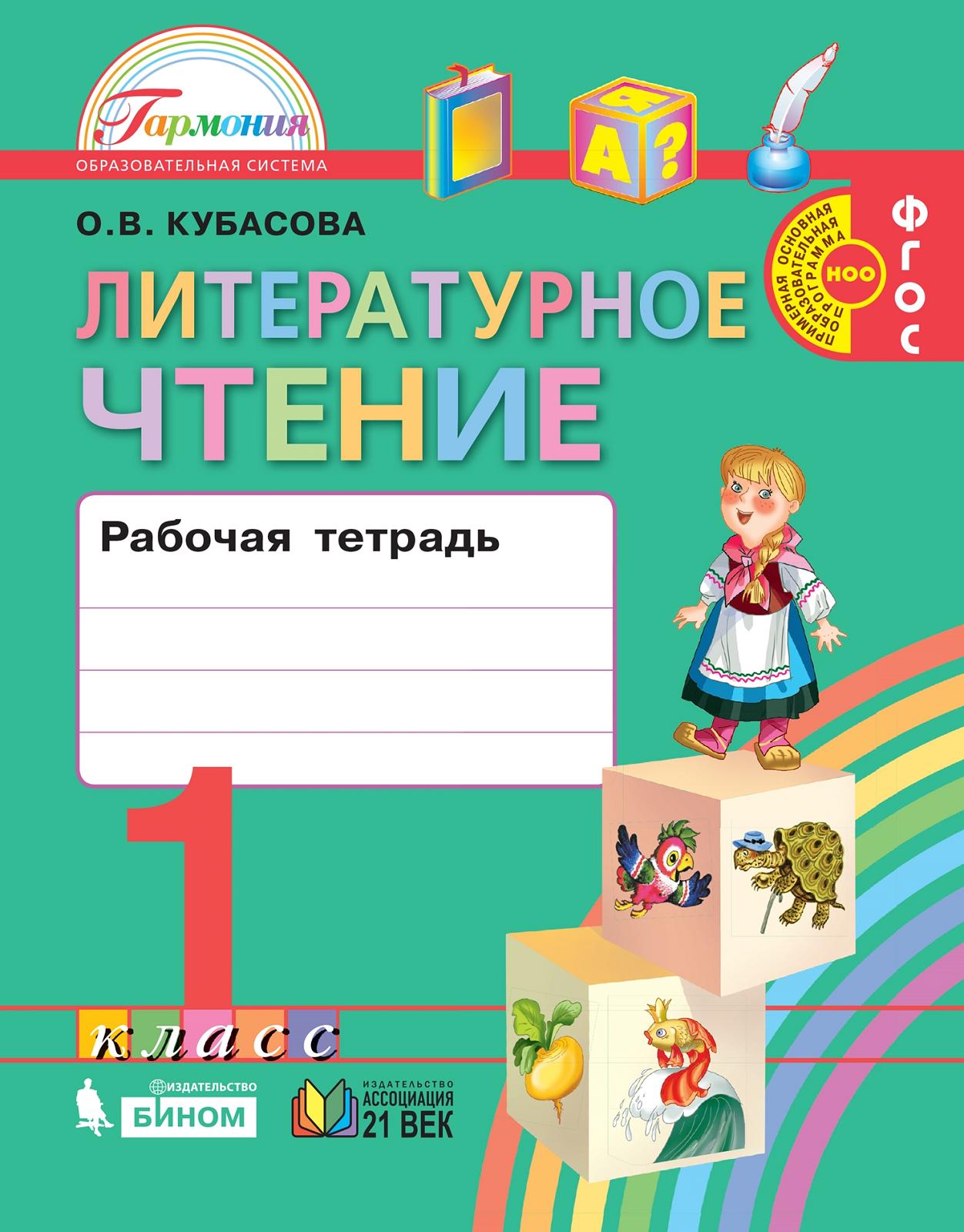 Литературное чтение 1кл [Раб. тетрадь] ФГОС