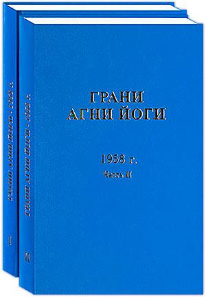 Грани Агни Йоги 1958 г. Часть 2