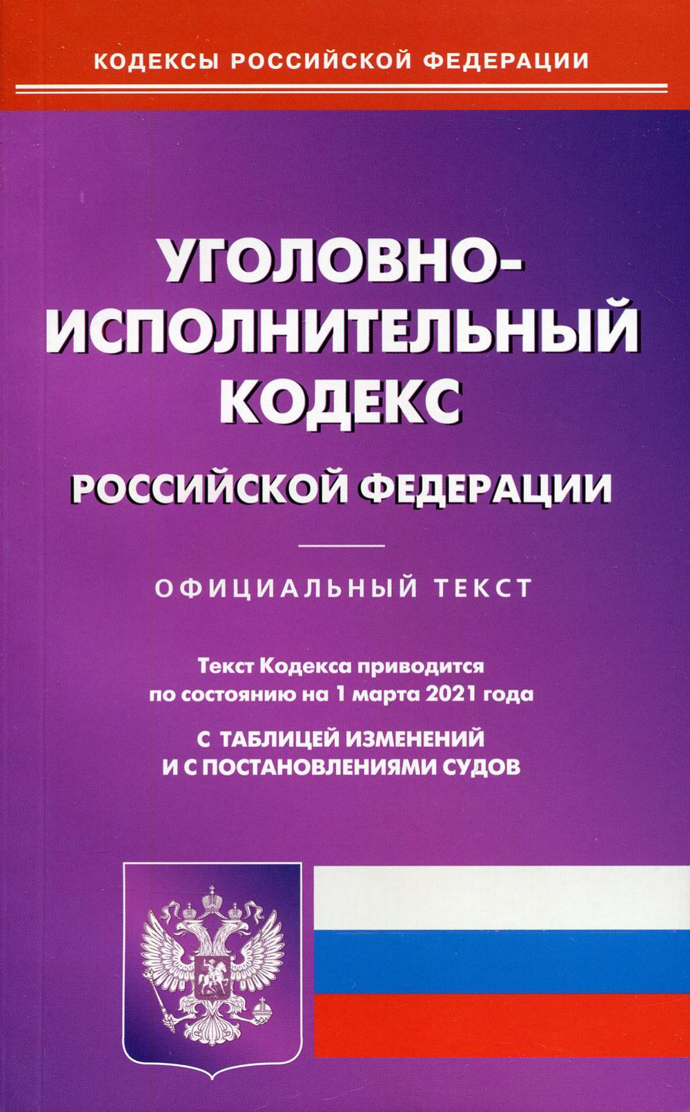 Уголовно-исполнительный кодекс РФ (по сост. на 01.03.21 г.)