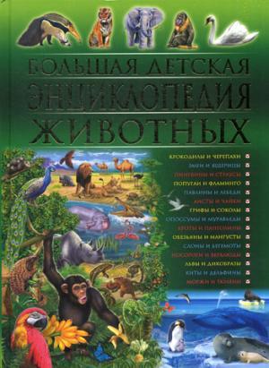 Большая детская энциклопедия животных. Скиба Т.В., Рублев С.В.