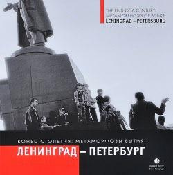 Конец столетия.Метаморфозы бытия.Ленинград-Петербург(русск.-англ.)