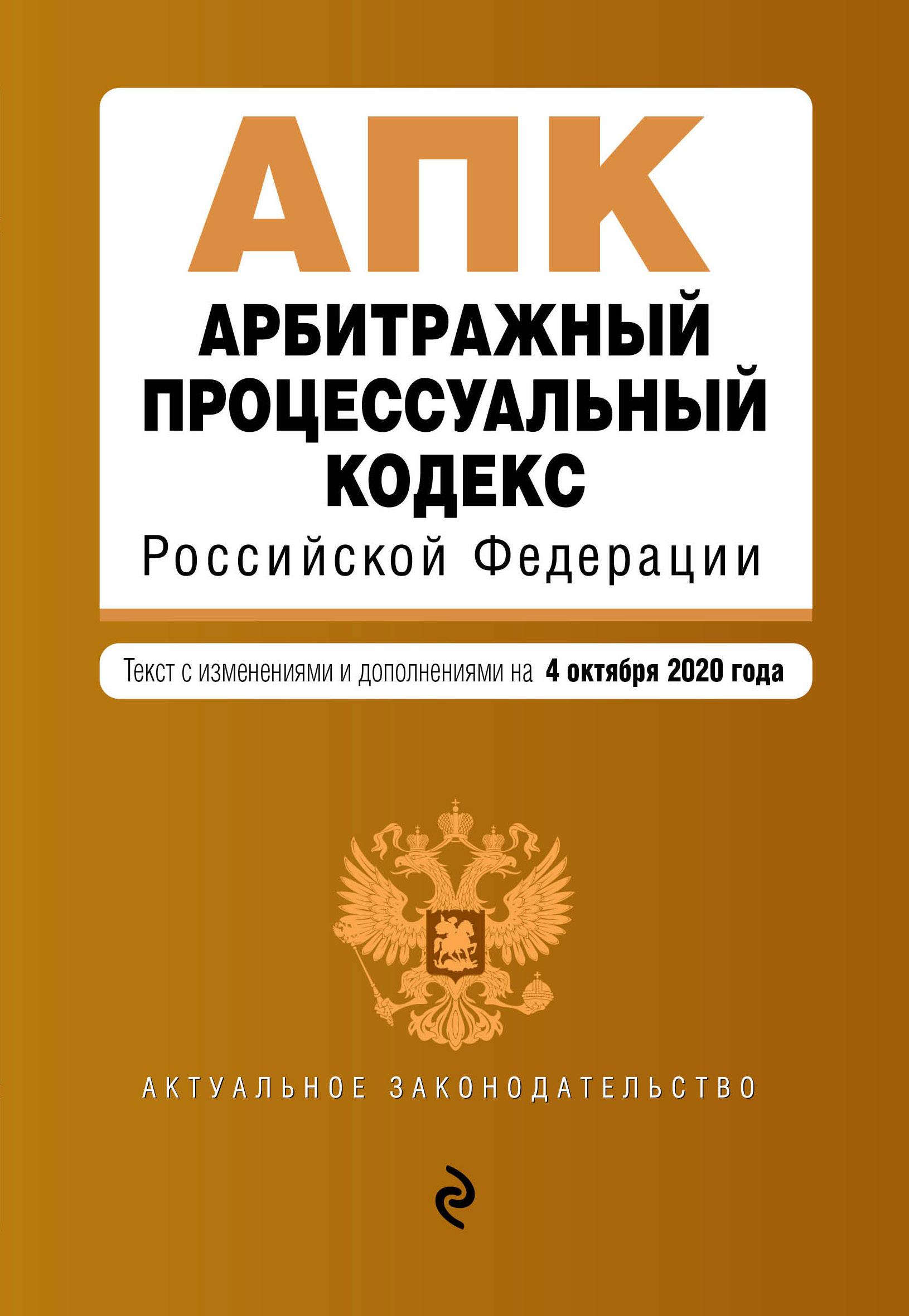 Арбитражный процессуальный кодекс Российской Федерации. Текст с изм. и доп. на 4 октября 2020 г.