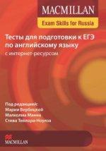 Mac Pr Tests for RSE 2015SB with Webcode Тесты ЕГЭ