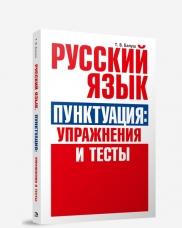 Русский язык. Пунктуация: упражнения и тесты