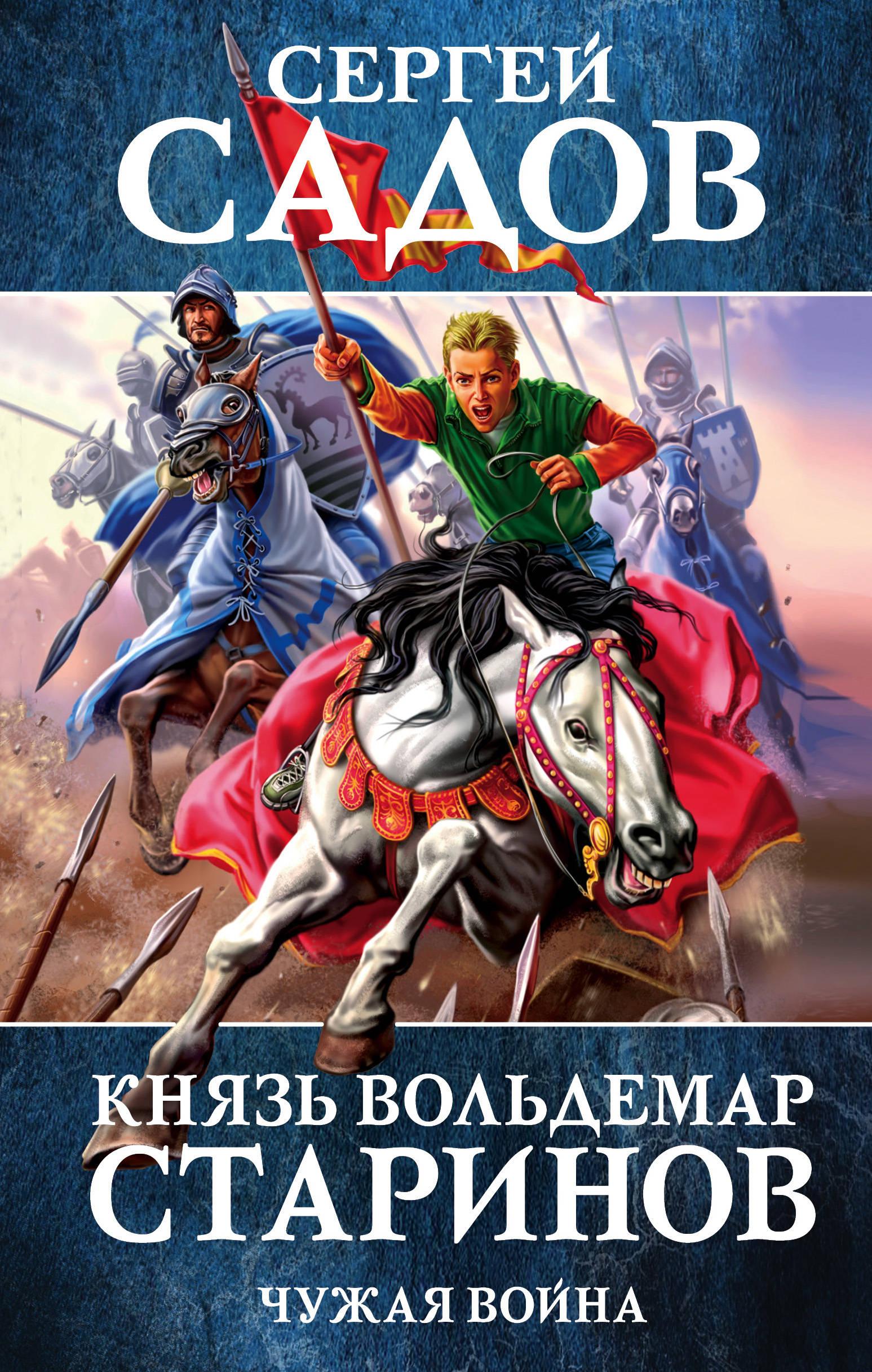 Князь Вольдемар Старинов. Книга вторая. Чужая война