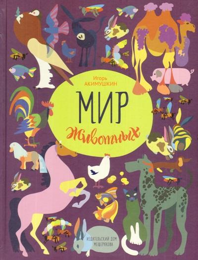 Мир животных. Рассказы о домашних животных Книга 6
