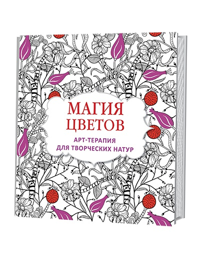 Книга: Магия цветов: Арт-терапия для творческих натур ISBN 978-5-91906-547-0 ст.18