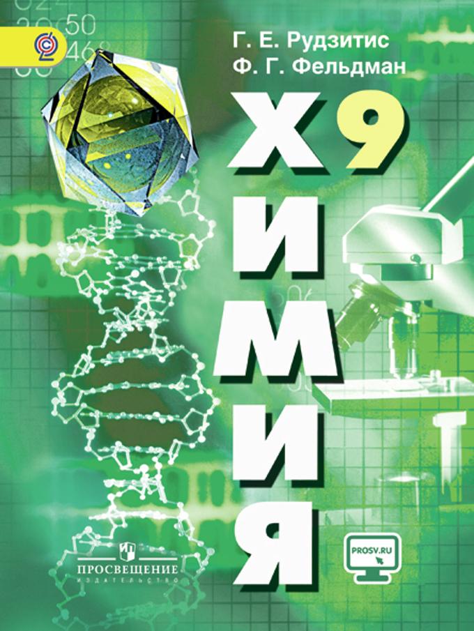 Рудзитис Химия 9 кл. Неорганическая химия. Органическая химия ФГОС/46720