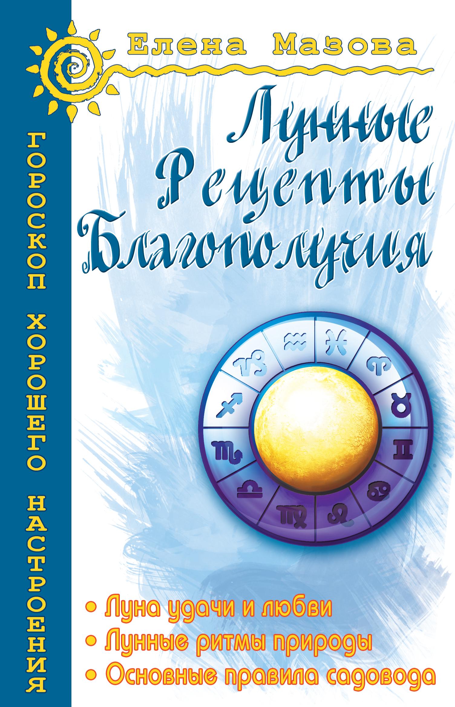 Лунные рецепты благополучия. 4-е изд.