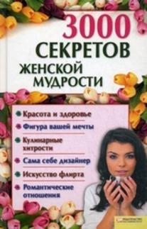 3000 секретов женской мудрости