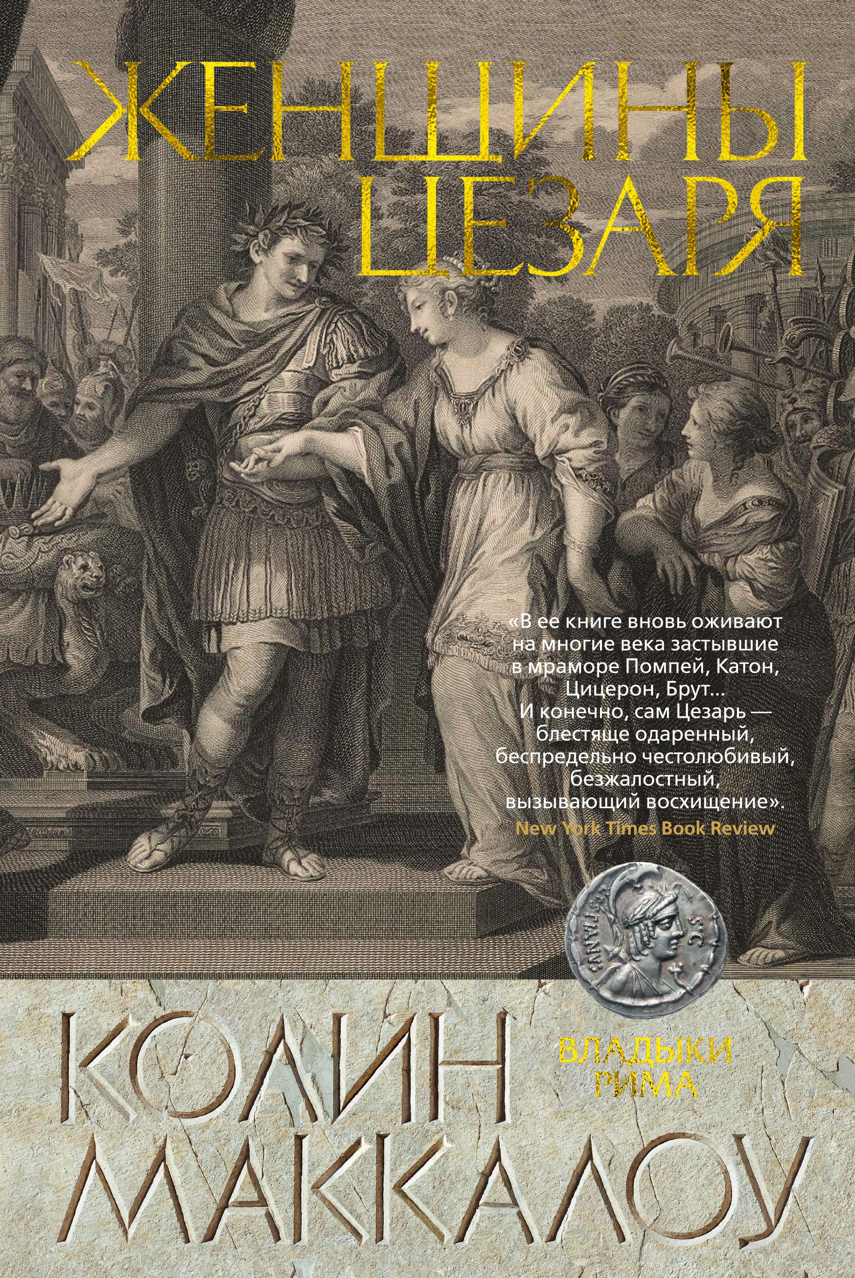 Женщины Цезаря
