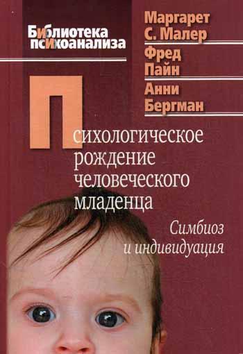 Психологическое рождение человеческого младенца
