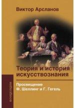 Теория и история искусствознания. Просвещение