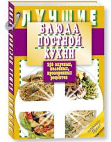 Лучшие блюда постной кухни.250 вкусных,полезных,проверенных рецептов