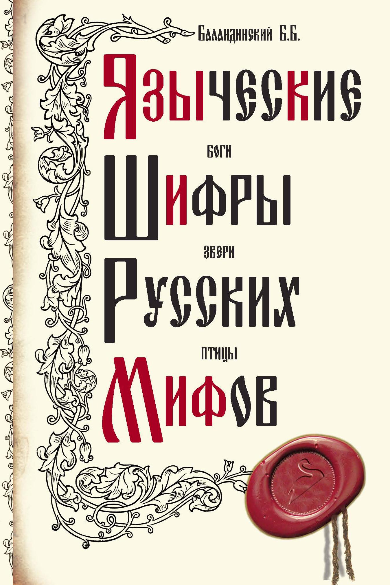Языческие шифры русских мифов. 3-е издание