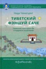 Тибетский фэншуй — саче. Гармония пространства и мудрость исцеления. 2-е изд., испр. Ченагцанг Нида