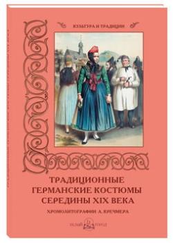Традиционные германские костюмы середины XIX века. Хромо-литографии А. Кречмера