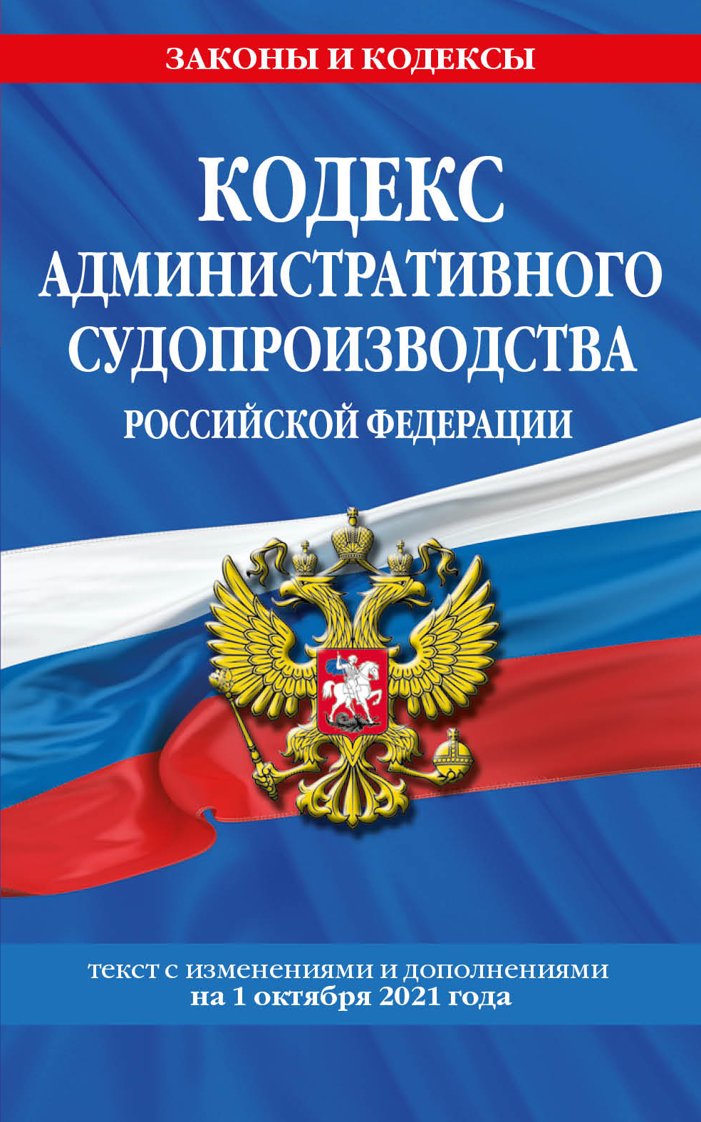 Кодекс административного судопроизводства РФ: текст с посл. изм. и доп. на 1 октября 2021 г.