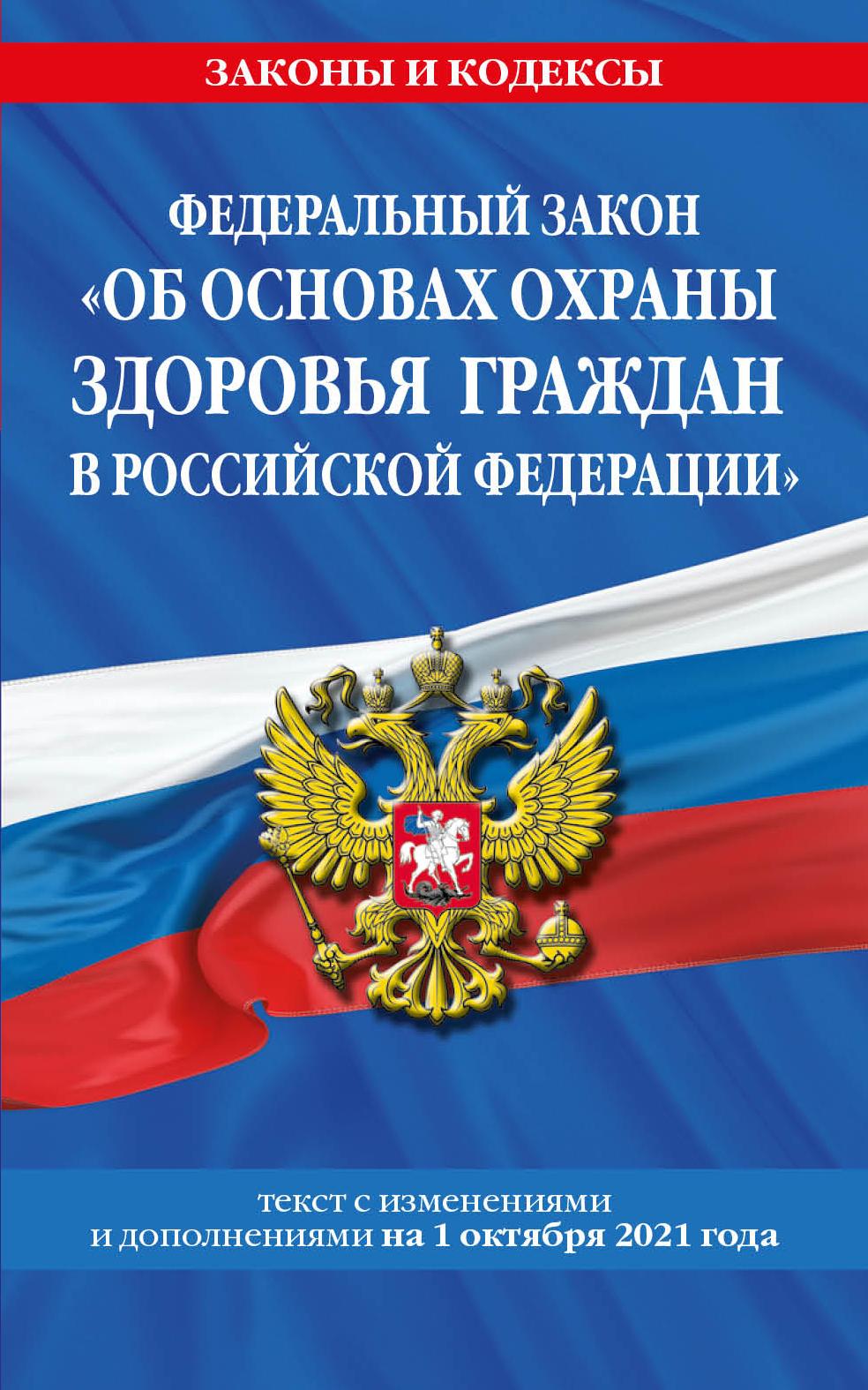 Федеральный закон Об основах охраны здоровья граждан в Российской Федерации: текст с посл. изм. и доп. на 1 октября 2021 года