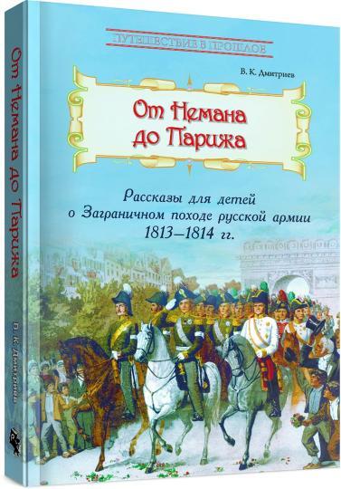 От Немана до Парижа: Рассказы о Заграничном походе Русской армии в 1813-1814 гг.
