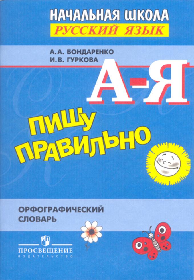 Пишу правильно. Орфогр. словарь для уч. нач. школы