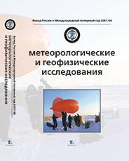 Метеорологические и геофизические исследования +с/о